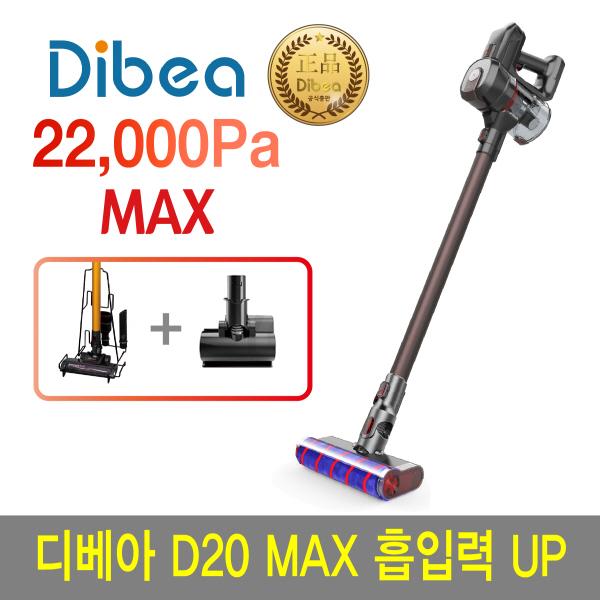 디베아 D20 MAX 차이슨 무선청소기 최신형+침구브러쉬
