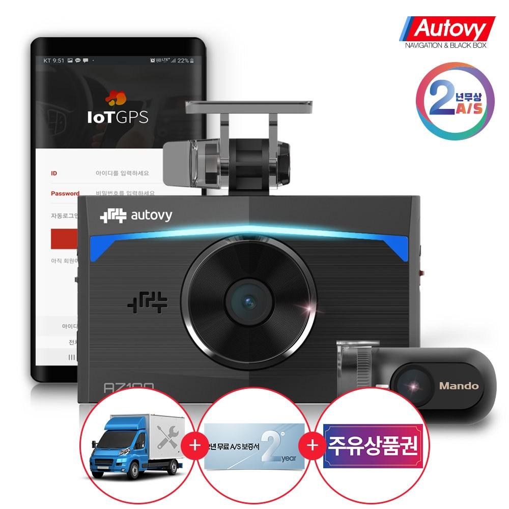 오토비 AZ100 32G 전후방 FHD 무료장착 제품 AS보증 2년 4형 WIDE IPS 고해상도 LCD 몬스터 무빙 시크리트 LED 다기능 블랙박스, 오토비 AZ100 32G+무료장착+리더기