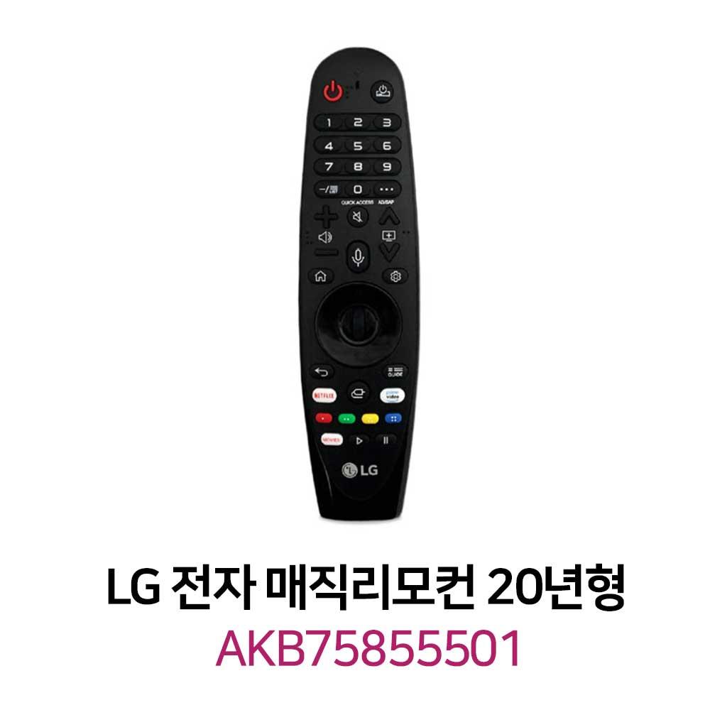 LG전자 정품 스마트티비 리모컨 MR20GA 매직리모컨 인공지능 음성인식 씽큐 인공지능리모컨 (POP 5063952241)
