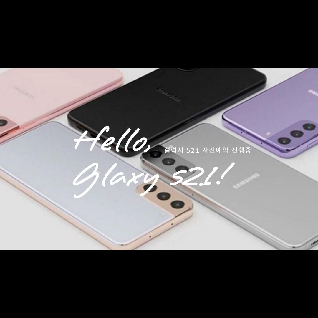 갤럭시 S21 5G SK 사전예약 요금제 자유 구매시 사은품 증정 상세페이지 참조, 통신사 이동 - 5GX 플래티넘, 팬텀 바이올렛