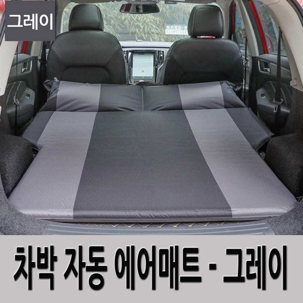 자동차 자동충전매트 차박 캠핑매트 SUV 올뉴투싼 스포티지QL 싼타페DM QM6 티볼리에어, 365자충 에어매트-그레이