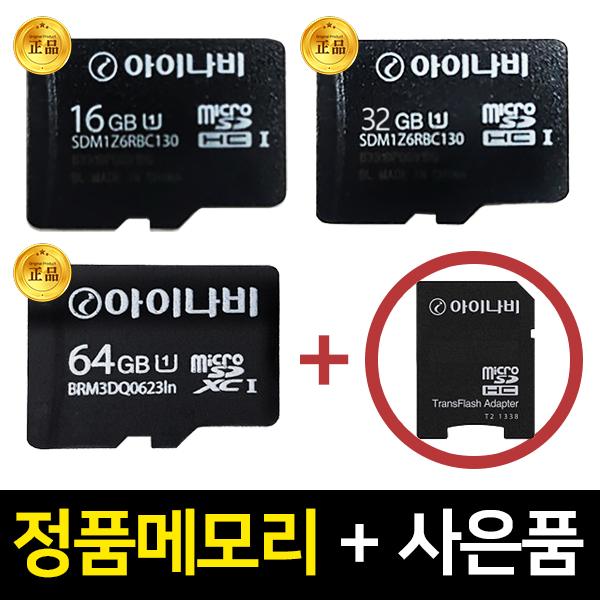 아이나비 정품 메모리카드 Micro SDHC Class10 16GB 32GB 64GB