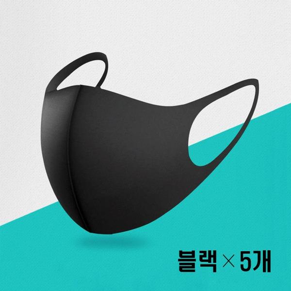 3D 입체 마스크 5매입 성인용 천마스크 블랙 기침 호흡기마스크 검정 연예인 패션마스크 빨아쓰는 재사용마스크