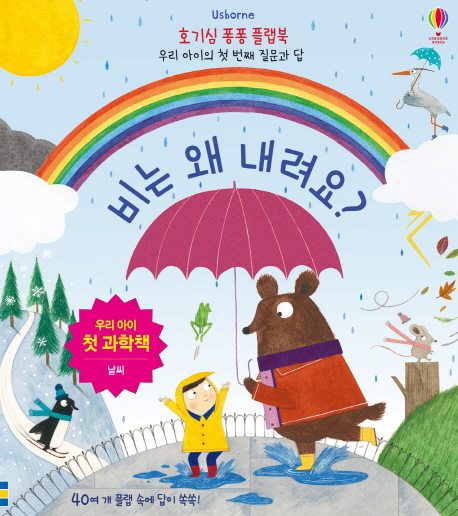 비는 왜 내려요? 우리 아이 첫 과학책: 날씨, 어스본코리아