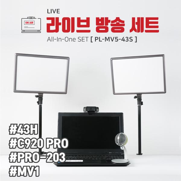 유쾌한생각 룩스패드 43H 라이브방송세트 PL-MV5-43S, 단일상품