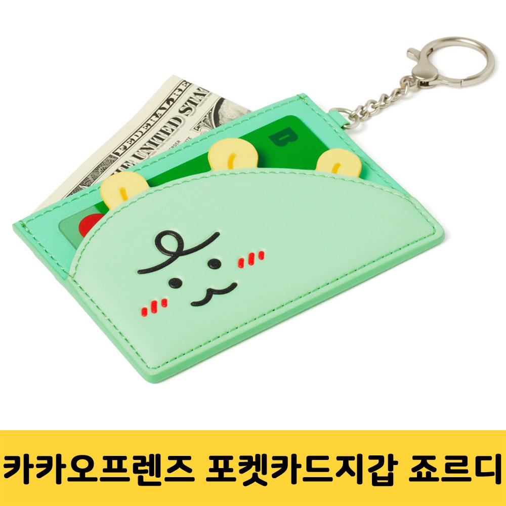 카카오프렌즈 포켓 카드지갑 죠르디