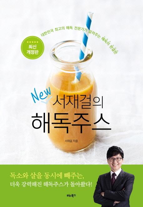 서재걸의 New 해독주스:대한민국 최고의 해독 전문가가 알려주는 해독의 완결판, 비타북스