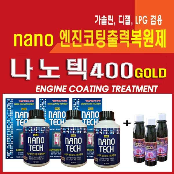 나노텍400ml+에코파워가솔린1병/나노엔진코팅제/엔진첨가제/대림기업-EM, 3개, 나노텍400ml-가솔린