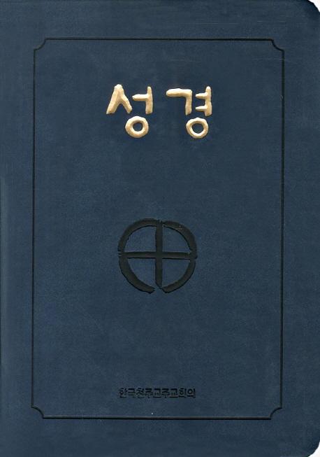 성경(국판 2단 금장색인무지퍼)(250090), 가톨릭출판사