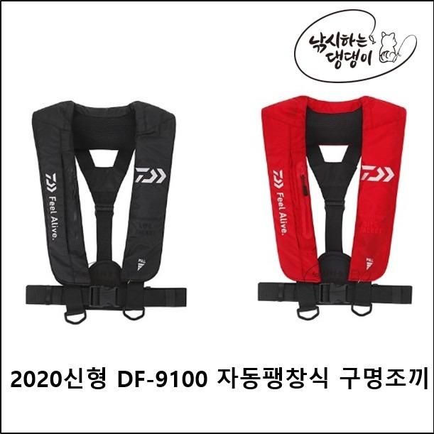 [낚댕] 2020년신형 다이와 구명 조끼 DF 9100, 블랙