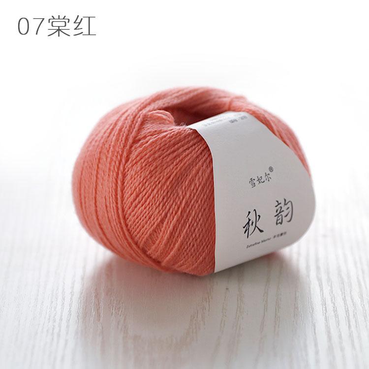 겨울 털실 손 뜨개실 울실 핸드메이드 속 가는 양털실 베이비실, 07당홍