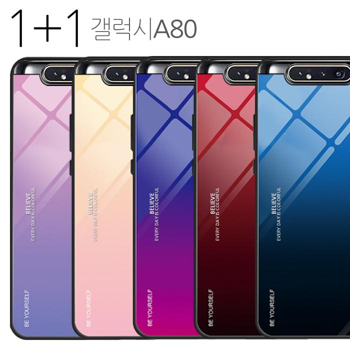 더조은셀러 1+1 갤럭시A80 그라데이션 케이스 강화유리케이스 유리케이스 유리 하드케이스 하드 A805 A80 갤럭시A 삼성 휴대폰