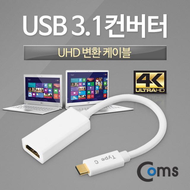 ksw75380 USB 3.1 컨버터(Type C to UHD) UHD 변환/USB 영상, 본 상품 선택