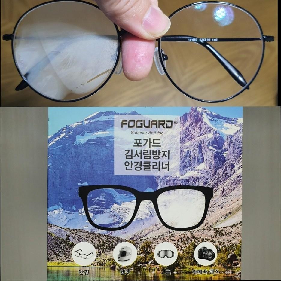 포가드 김서림방지 안경 서리 방지 습기 제거 안경닦이