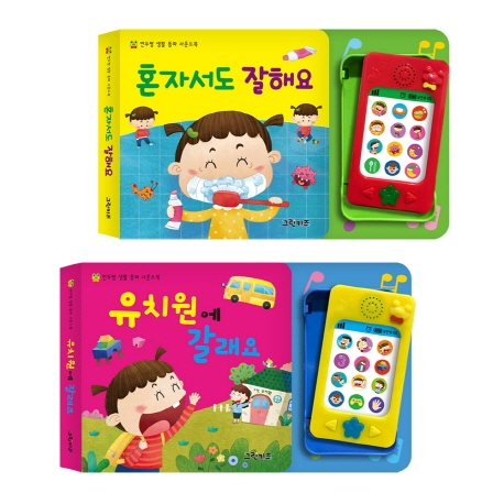 연두팡 생활 동화 사운드북 2권 세트, 그린키즈