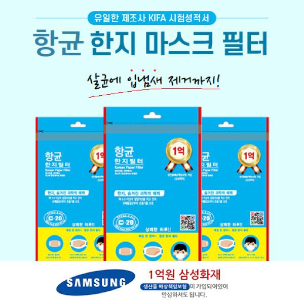 F & J Korea 항균 한지 마스크 필터 10매입(모든 호환), 1개, 10매입