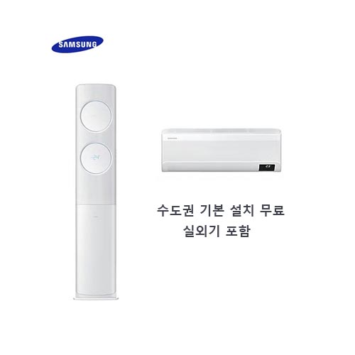 삼성 무풍 공기청정기능 에어컨 AF17T7974WSR 수도권 기본 설치무료