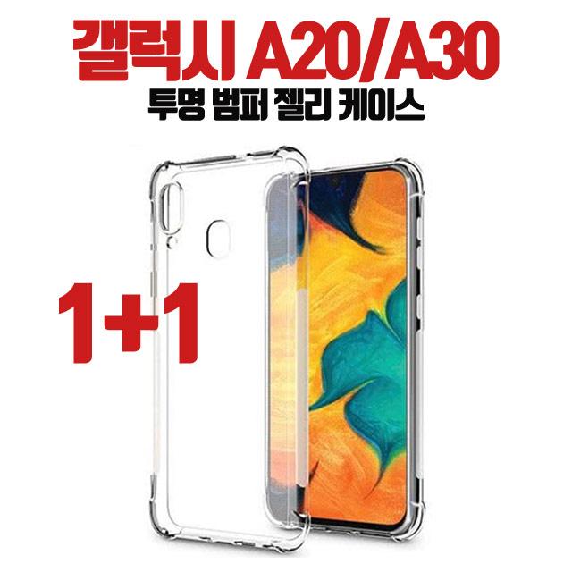 스톤스틸 갤럭시 A20 갤럭시A30 와이드4 투명 범퍼 젤리 케이스 1+1 휴대폰