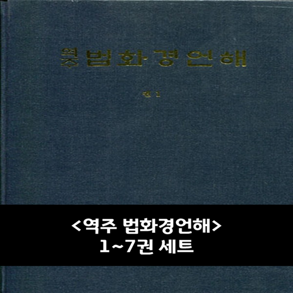 세종대왕기념사업회 역주 법화경언해 1~7권 세트