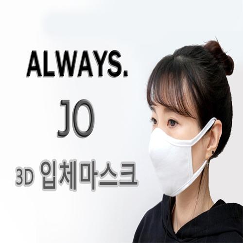 제이오 3D입체마스크1+1 2개입(L)사이즈 (국내생산)(세탁가능), 2개입, 2개입
