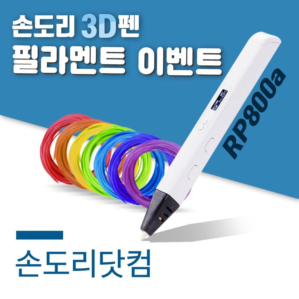 손도리 고급형 3D펜 RP800A 유튜브펜 국산 필라멘트 이벤트 무료 제공, 특별 구성품 (3D펜 + 국산 필라멘트 20색 키트)