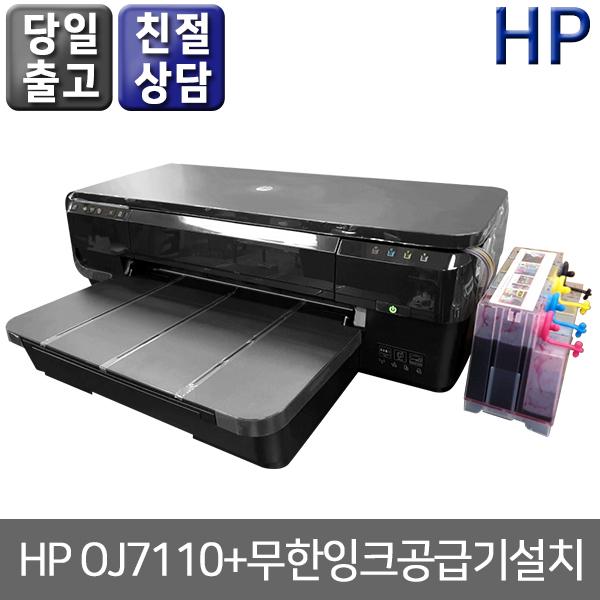 HP HP오피스젯7110+무한잉크공급기설치 OJ7110 A3프린터 유무선네트워크 컬러 잉크 프린터, 오피스젯7110+무한잉크공급기