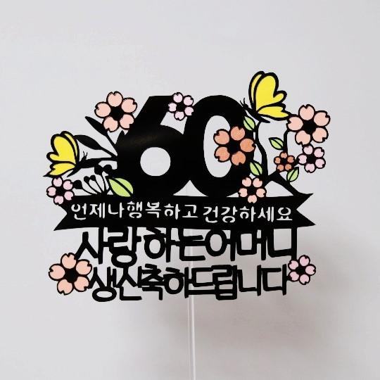 [무료배송]써니토퍼 꽃나무나비 환갑 칠순 팔순토퍼, 언제나행복하고건강하세요