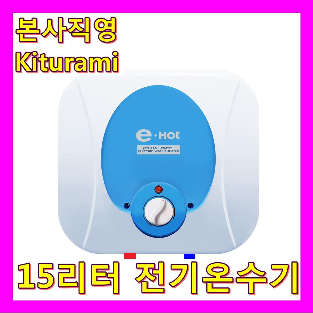 귀뚜라미 전기온수기, KDEW PLUS-15리터