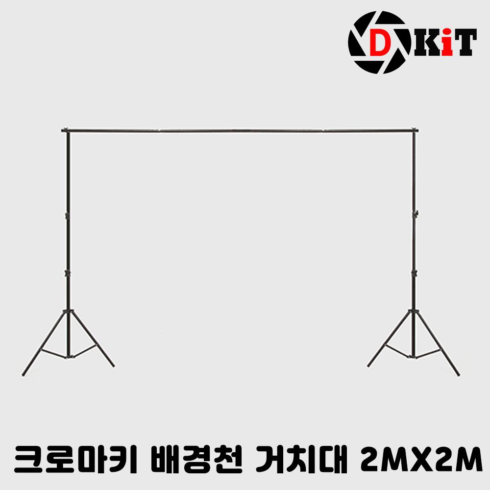 디키트 상품촬영 스튜디오촬영 크로마키거치대 2X2, 1개, 2x2 거치대