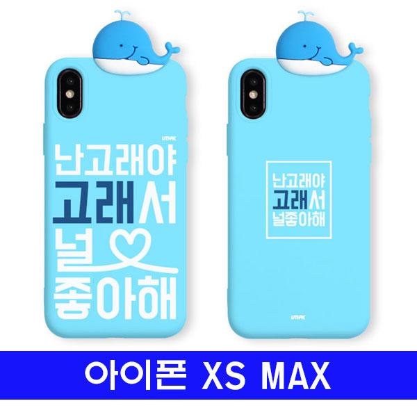 ksw76490 아이폰 XS MAX 두근 hi스트랩젤 xy935 케이스