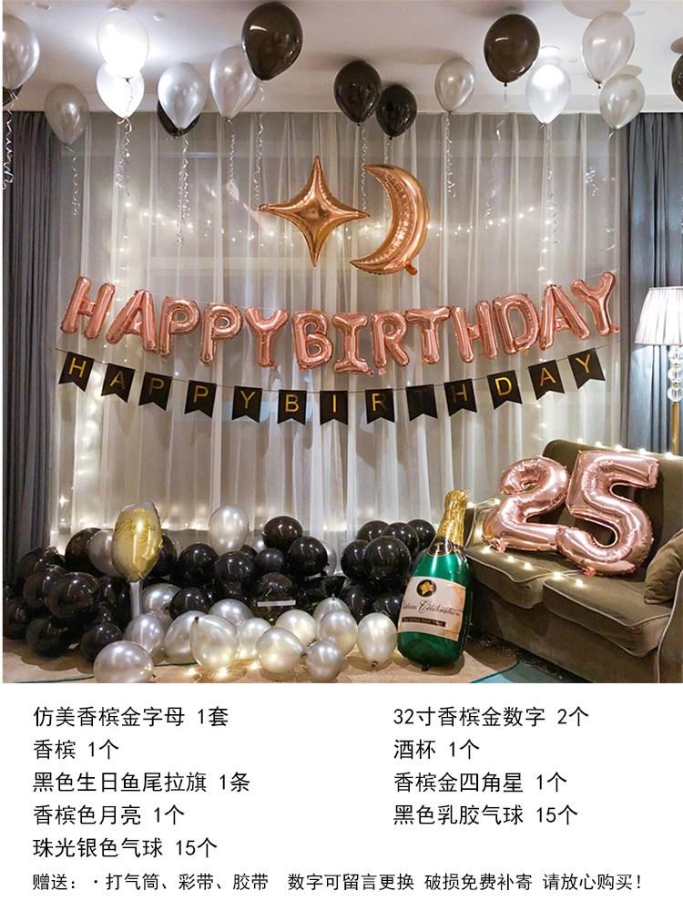파티풍선 성인 남자친구 셀럽 생일, #06 샴페인
