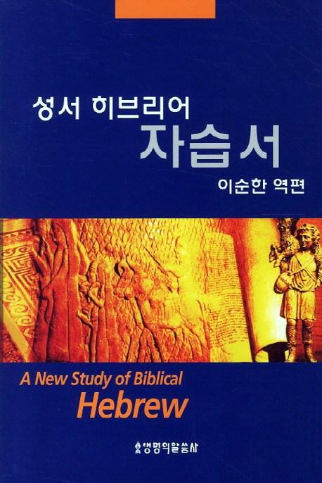 성서 히브리어 자습서, 생명의말씀사