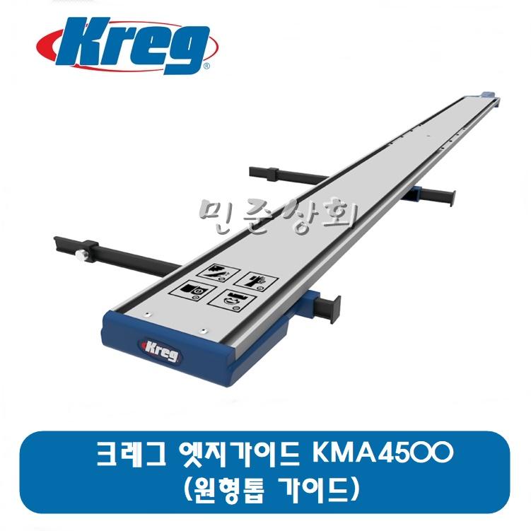 크레그 엣지 가이드 KMA4500  (POP 5464171969)