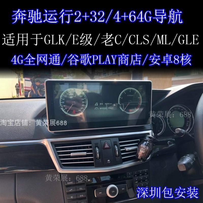 Mercedes-Benz 벤츠 GLK E-Class C ML C200 GLE W212 w166 안드로이드 네비게이션 티맵 유트브 옥타코어, GLK 4 도어 E-class ML new GLE + 4 + 64G + 공식 표준