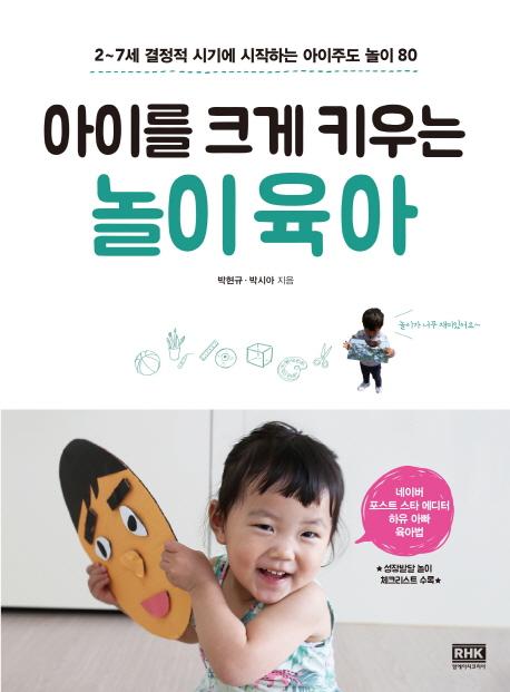아이를 크게 키우는 놀이육아:2~7세 결정적 시기에 시작하는 아이주도 놀이 80, 알에이치코리아
