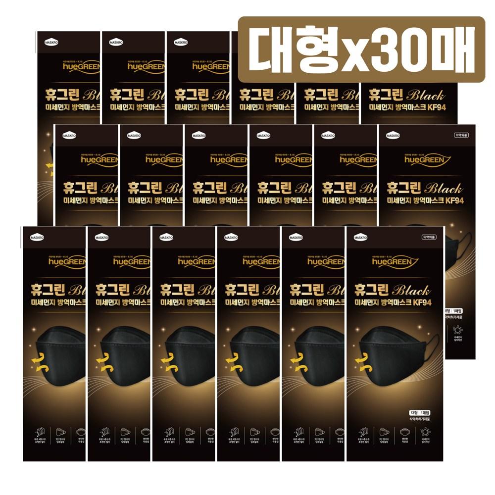 휴그린 국내원단 필터 제작 KF94 블랙 대형 마스크 30매