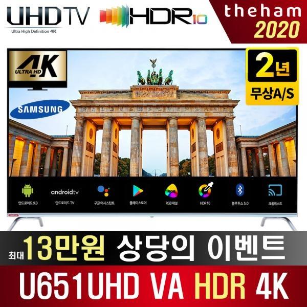 더함 프리미엄 고화질 텔레비전 65인치 UHD LEDTV HDR10 크롬캐스트 스마트TV 스탠드형 기사설치, 스탠드기사설치 (POP 4341721289)