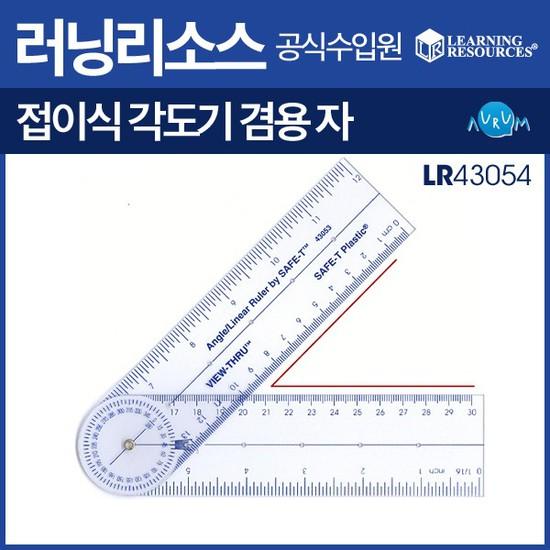 러닝리소스 접이식각도기겸용자/LR43054 (POP 1099370533)
