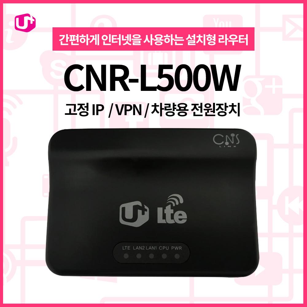 LG U+ CNR-L500W, CNR-L500W(무선)