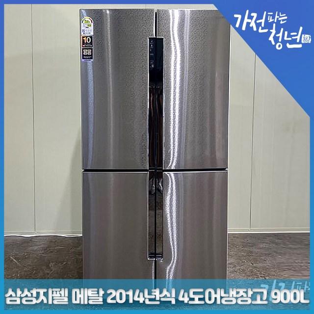 삼성 지펠 메탈색상 2014년식 4도어 양문냉장고 중고냉장고 900L, RF903GTPGX3