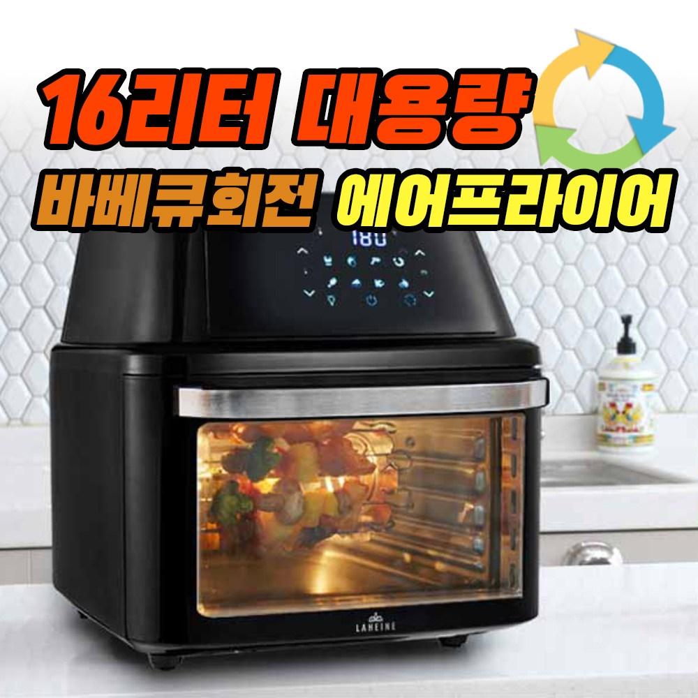 한정특가 에어프라이어 16L 대용량 오븐형 가정용 튀김기