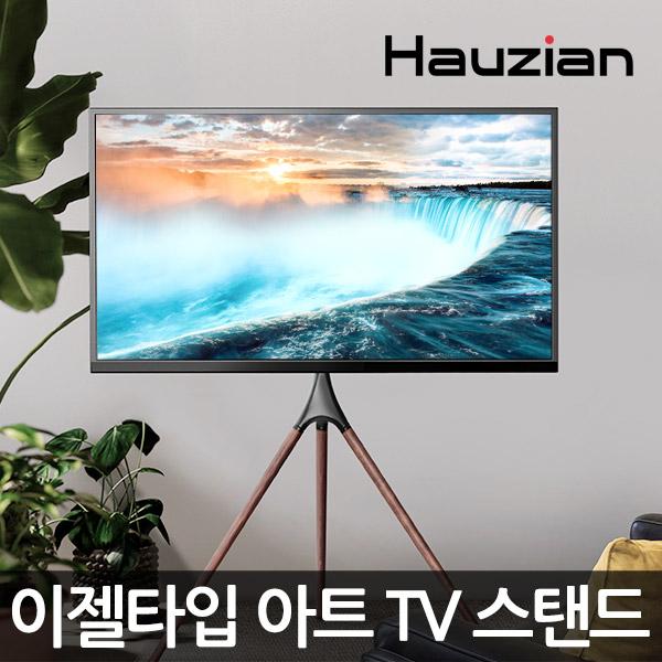 Product Image of the 하우지안 이젤형 아트 TV 스탠드 거치대 40~75인치 설치 네트망 증정, HW-4565WN (3 Base)