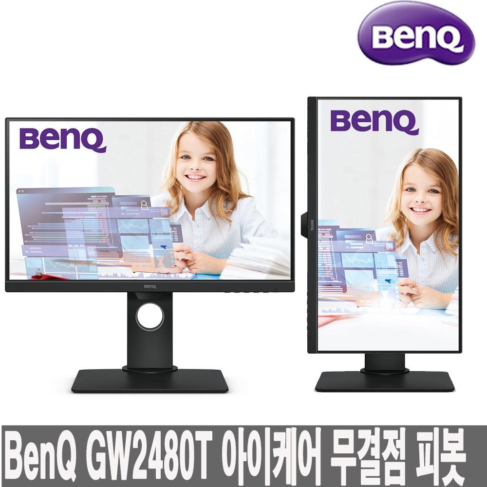벤큐 GW2480T 아이케어 무결점 모니터
