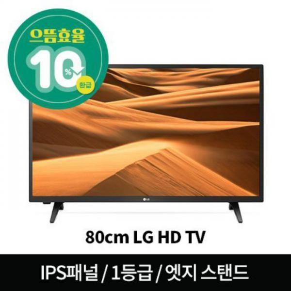 라온하우스 [LG전자] LG전자 80cm HD 32인치 tv 텔레비전 / LED TV IPS패널 HDR10 HLG HDR 지원 1등급 (스탠드형), 스탠드형 690534, 기사설치