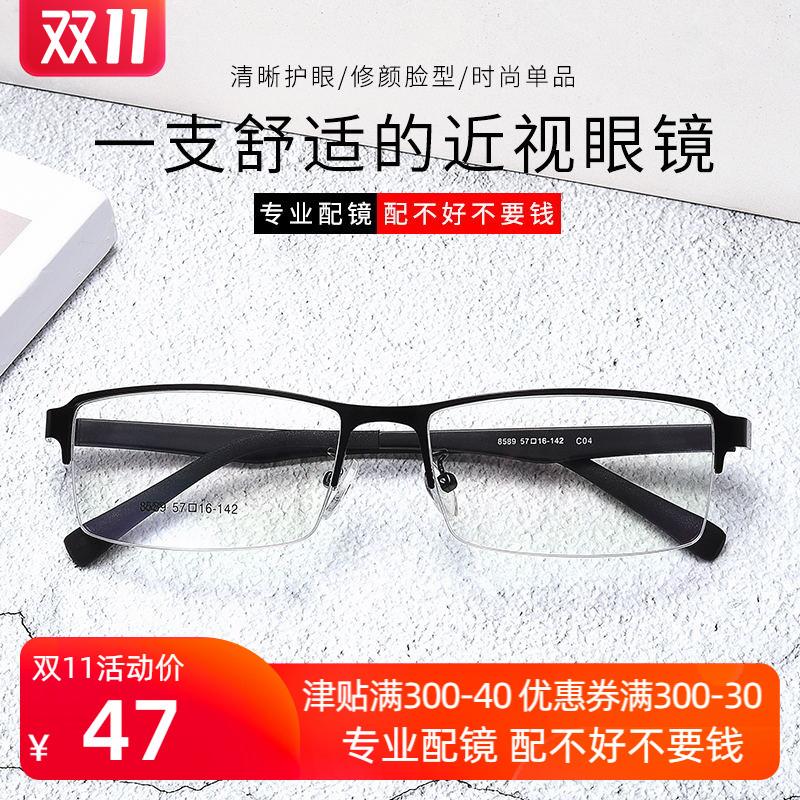 멜팅팟 심플금속 TR90 안경 남자 비지니스 타입 가능 배합 난시 반무테 이지 둥근얼굴 인싸템