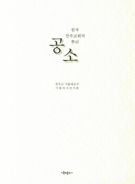 공소:한국 천구교회의 뿌리, 가톨릭출판사