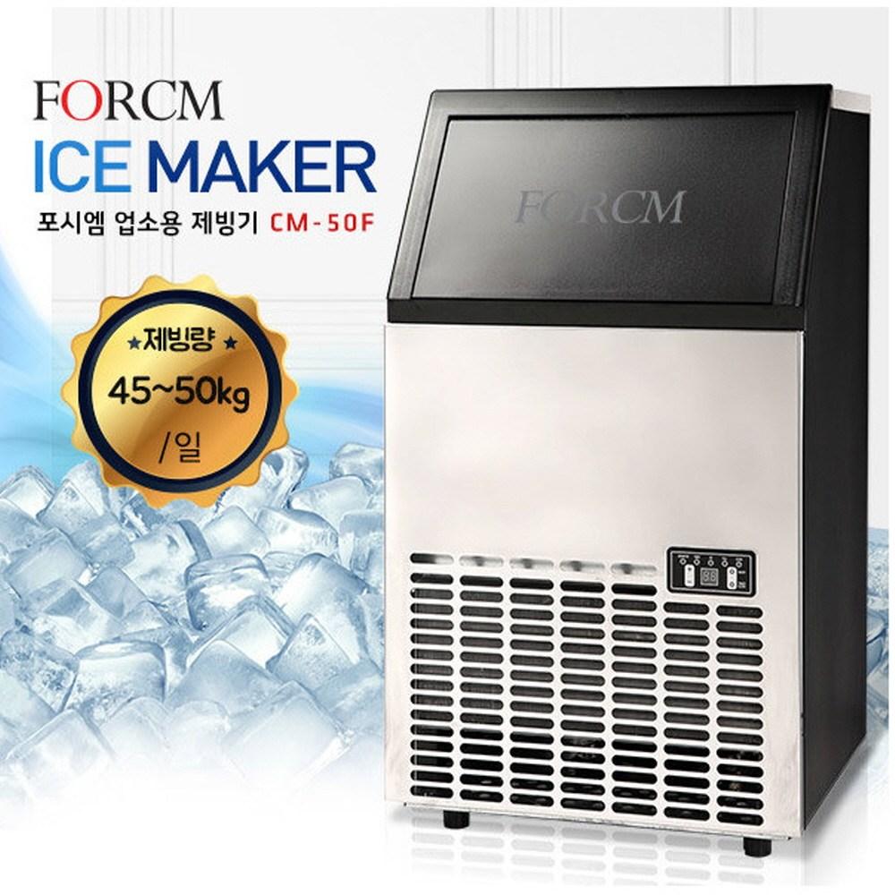 포시엠 CM-50F 업소용 제빙기 얼음제조기 카페제빙기 대용량 R, 설치요청안함