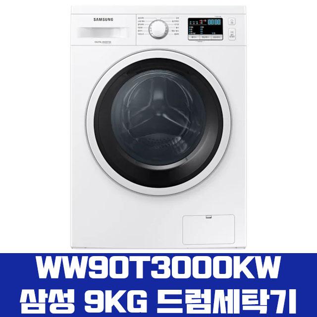 삼성전자 드럼세탁기 일반형 WW90T3000KW 9kg 방문설치, 일반형 드럼 9KG WW90T3000KW