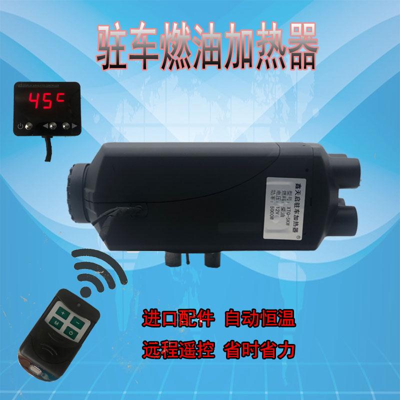 차량용온풍기 12v24v주차 연료 공기온열기 차량용 대형트럭 디젤 온풍기 장작난로 헤드일체형 난방기, T16-24V투피스형 숫자표시타입(수입 부속품)+리모컨