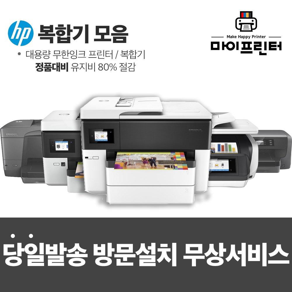 HP A4 A3 무한잉크 프린터 복합기 팩스 스캔 복사, 선택1 정품/재생잉크, 2 HP6962 새상품